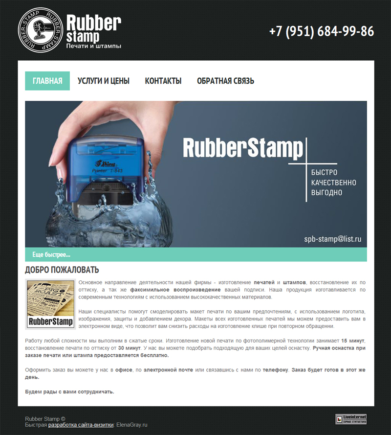 www.rubber-stamp.ru